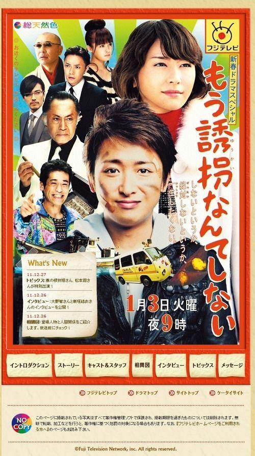 2012.01.03 MOU YUUKAI NANTE SHINAI 01