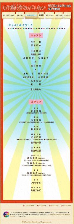 2012.01.03 MOU YUUKAI NANTE SHINAI 04