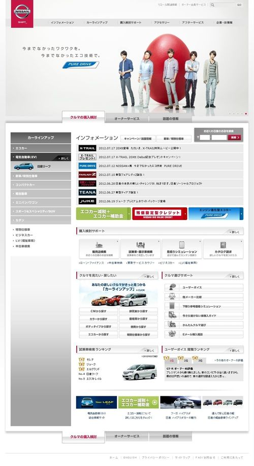 2012.07.15 PUB NISSAN PURE DRIVE 01