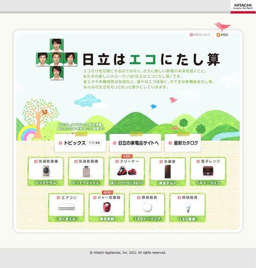 2012.07.21 PUB HITACHI 01