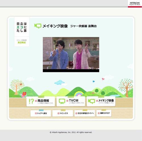 2012.07.21 PUB HITACHI 09
