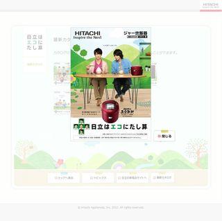 2012.07.21 PUB HITACHI 11