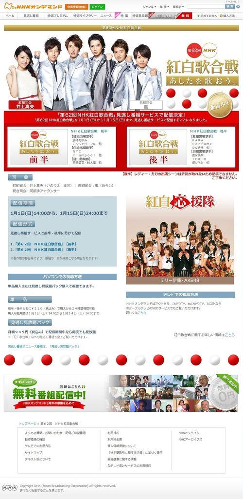 2011.12.31 62ème NHK Kohaku Uta Gassen 04