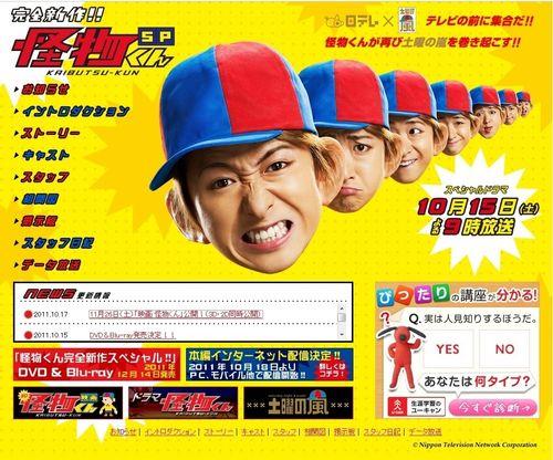 2011.10.15 KAIBUTSU-KUN SP 01