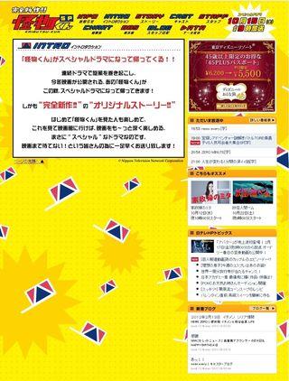 2011.10.15 KAIBUTSU-KUN SP 02