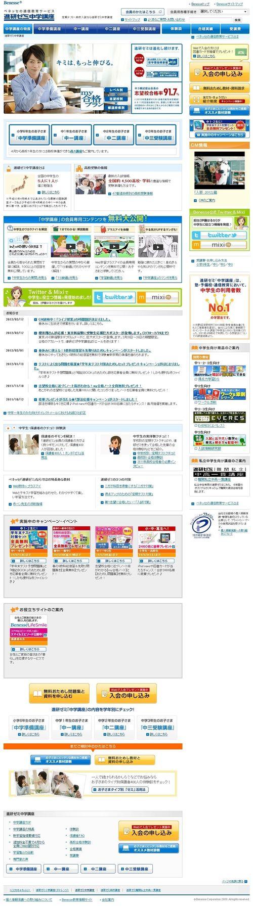 2012.02.19 PUB BENESSE 01