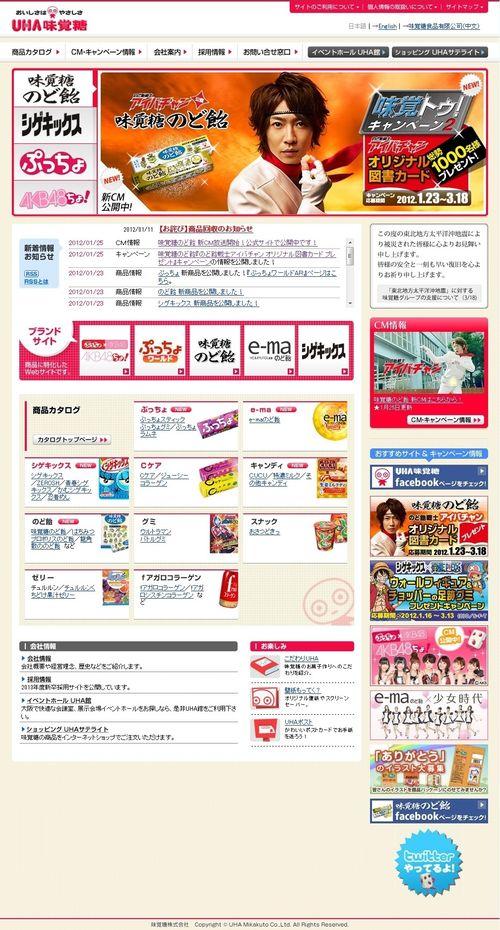 2012.01 PUB UHA MIKAKUTO NODOAME 01