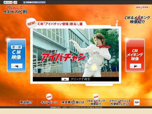 2012.01 PUB UHA MIKAKUTO NODOAME 06