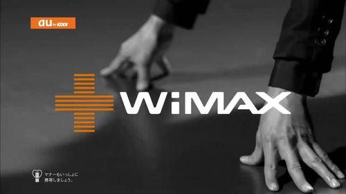 2011.11.20 PUB AU BY KDDI - WiMAX実証A