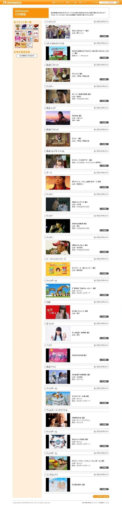 2011.12 PUB BISCUIT MORINAGA 02