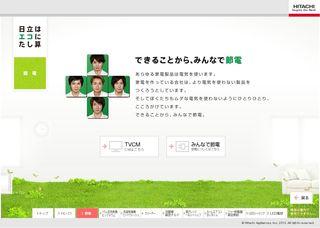 2012.02 PUB HITACHI 02