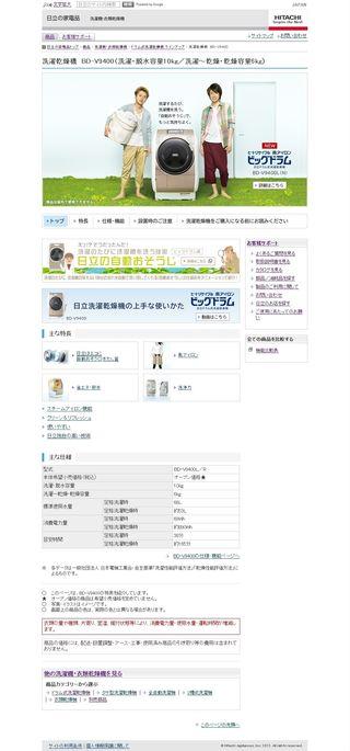 2012.02 PUB HITACHI 05