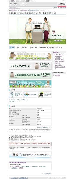 2012.02 PUB HITACHI 09