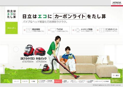 2012.02 PUB HITACHI 13