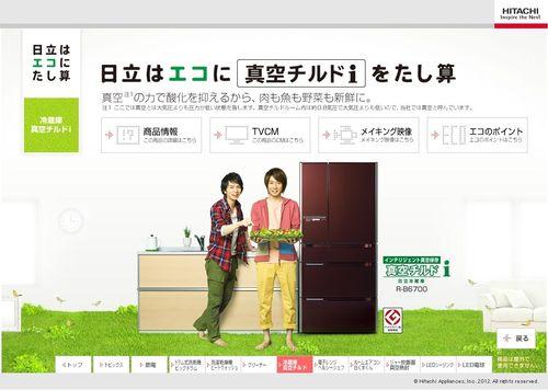 2012.02 PUB HITACHI 18
