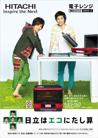 2012.02 PUB HITACHI 25 (catalogue)