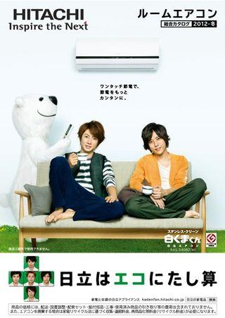 2012.02 PUB HITACHI 30 (catalogue)