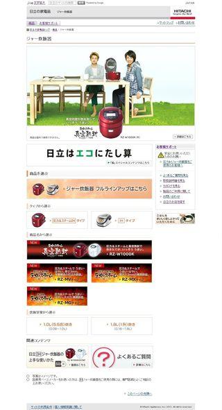 2012.02 PUB HITACHI 34