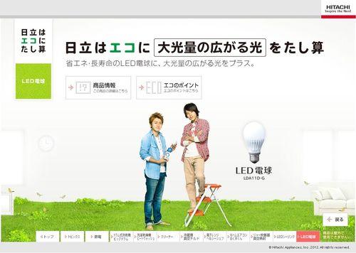 2012.02 PUB HITACHI 41