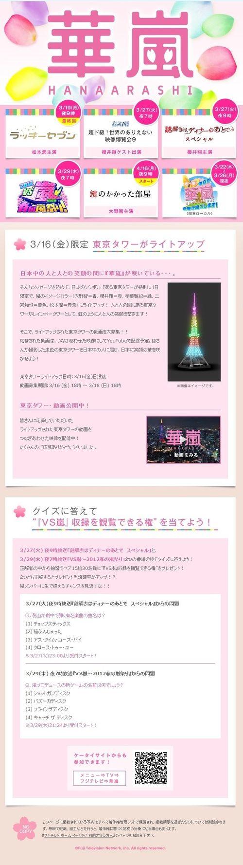 2012.03 HANA ARASHI 01