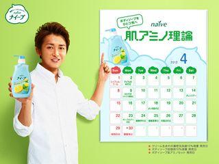 2012.03 PUB NAIVE 05