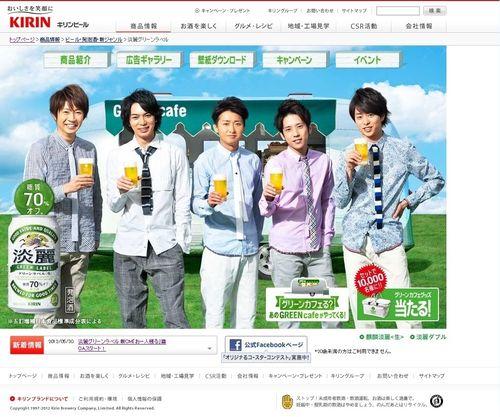 2012.05 PUB KIRIN GREEN LABEL 01
