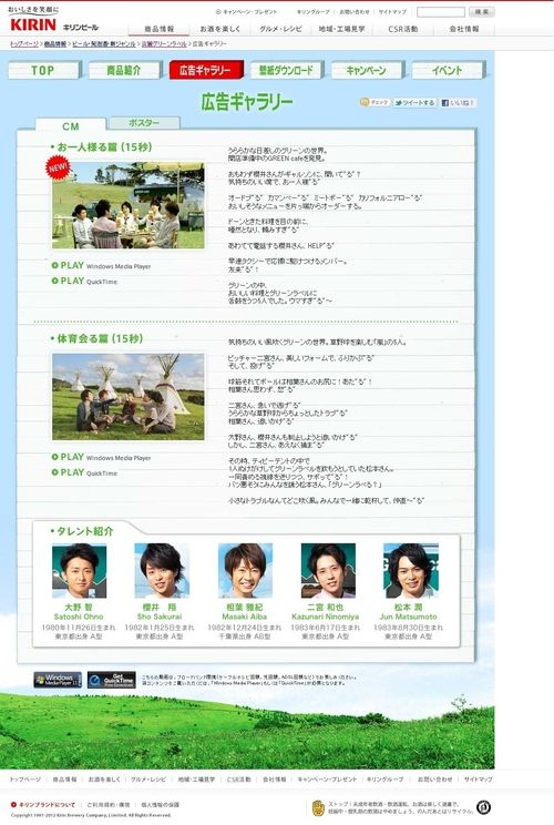2012.05 PUB KIRIN GREEN LABEL 02