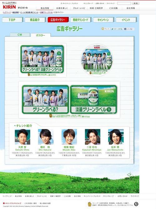 2012.05 PUB KIRIN GREEN LABEL 05