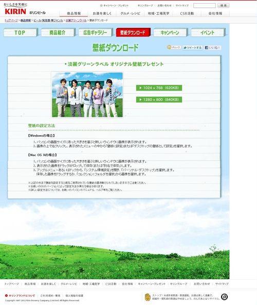 2012.05 PUB KIRIN GREEN LABEL 06