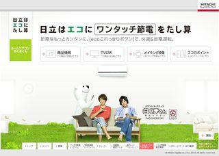 2012.06 PUB HITACHI 28 BIS