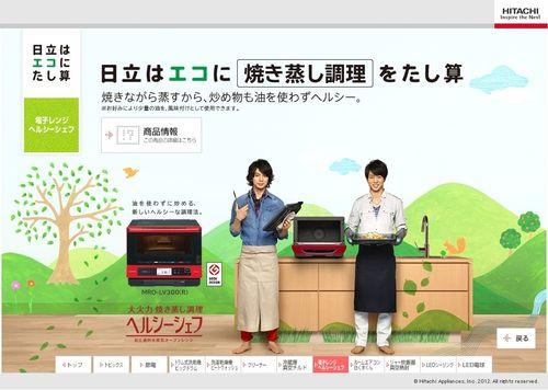 2012.05 pub hitachi 02