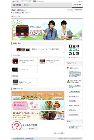 2012.05 pub hitachi 03
