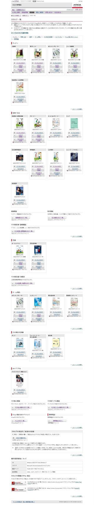 2012.05 pub hitachi 04