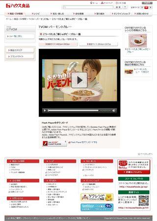 2012.04 PUB VERMONT CURRY 02
