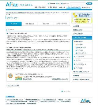 2012.04 PUB AFLAC 13