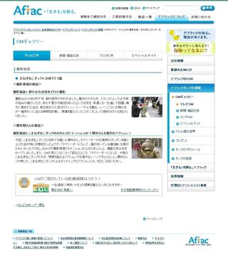 2012.04 PUB AFLAC 14