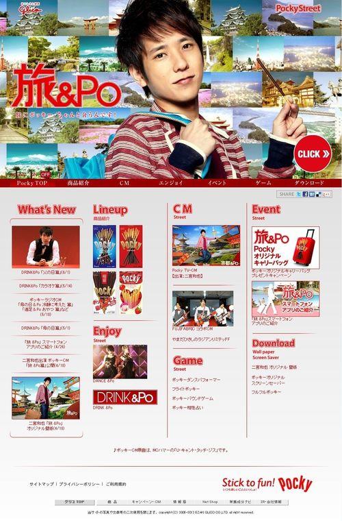 2012.04 PUBLICITE POCKY 01