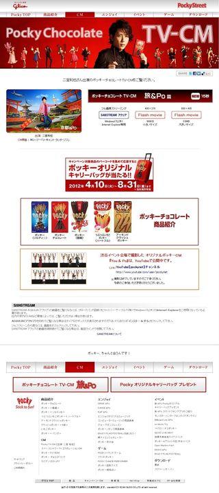 2012.04 PUBLICITE POCKY 03