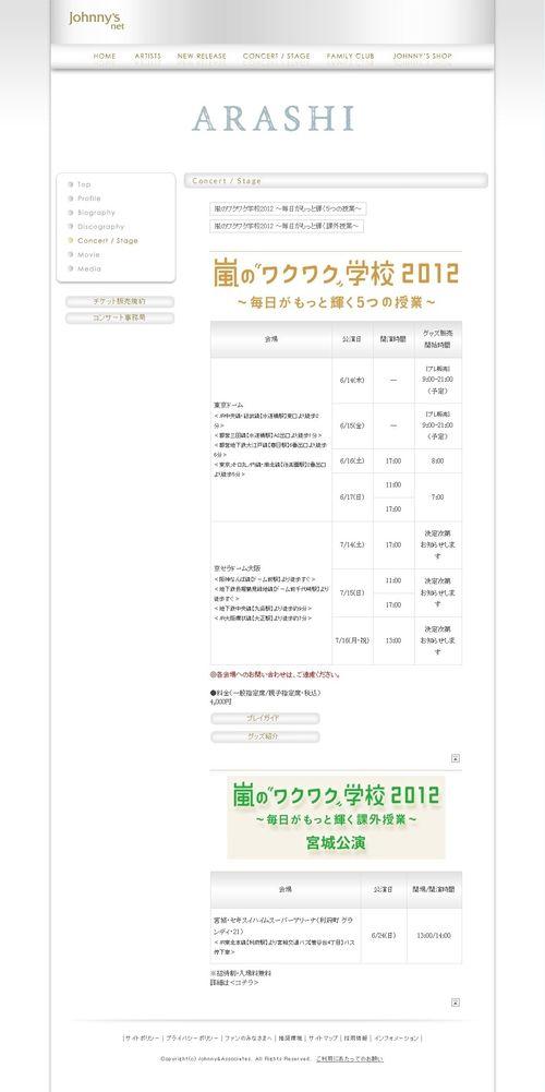 2012.06.16 Arashi no wakuwaku gakko 2012