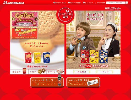 2012.03 PUB BUISCUITS MORINAGA 01