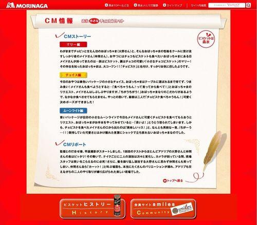 2012.03 PUB BUISCUITS MORINAGA 05