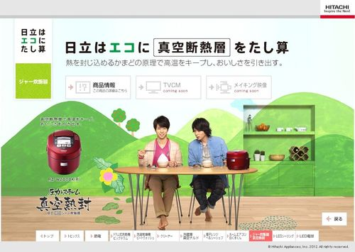 2012.07.08 PUB HITACHI 02
