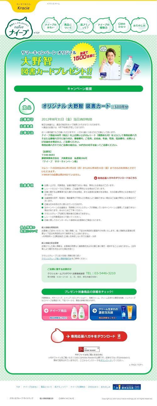 2012.07.01 PUBLICITE NAIVE 06