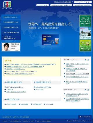 2012.07.08 PUBLICITE JCB 01