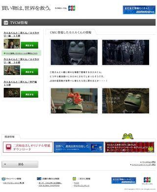 2012.07.08 PUBLICITE JCB 03