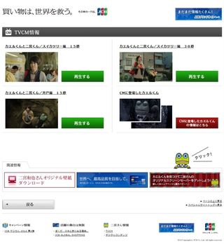 2012.07.08 PUBLICITE JCB 04