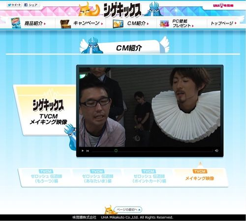 2012.07.10 PUBLICITE UHA-MIKAKUTO SHIGEKIKKUSU ZEROSH 02