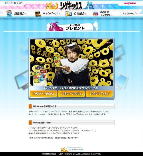 2012.07.10 PUBLICITE UHA-MIKAKUTO SHIGEKIKKUSU ZEROSH 03
