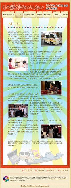 2012.01.03 MOU YUUKAI NANTE SHINAI 03
