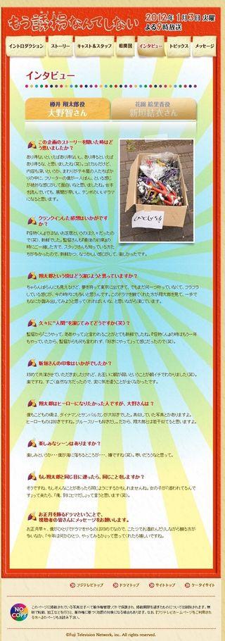 2012.01.03 MOU YUUKAI NANTE SHINAI 06